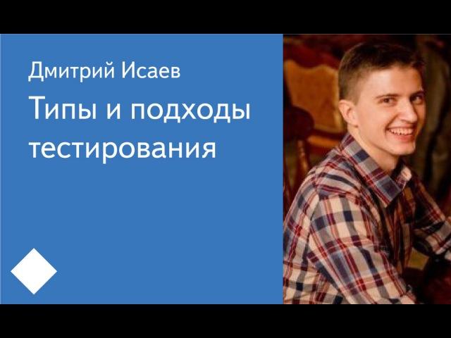010. Типы и подходы тестирования - Дмитрий Исаев