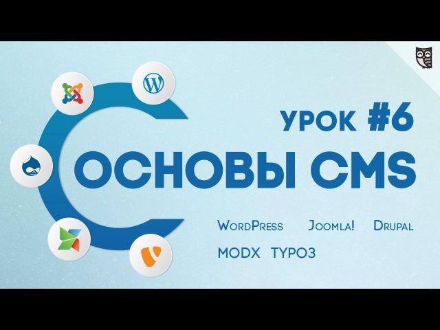 CMS для начинающих - 6 Установка CMS MODX на хостинг