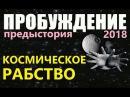 ПРОБУЖДЕНИЕ 2018 КОСМИЧЕСКОЕ РАБСТВО фильм про пришельцев инопланетян, звездные...