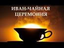 Иван-чай как заваривать и пить правильно? Сколько раз заваривать? Иван-чайная церемония. БЛОГ