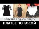 Платье по косой с кружевным рукавом 5 уроков одним видео
