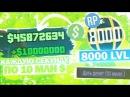 КАЖДУЮ СЕКУНДУ ПО 10 МЛН $ И 8.000 ЛВЛ В GTA 5 ONLINE! ЧИТ ДЛЯ НАКРУТКИ ДЕНЕГ И ОПЫТА В ГТА О ...