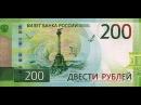 Банкнота 200 рублей 2017 года. Цена. Стоимость.