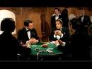 Фильм Блеф, эпизод где Челентано играет в покер