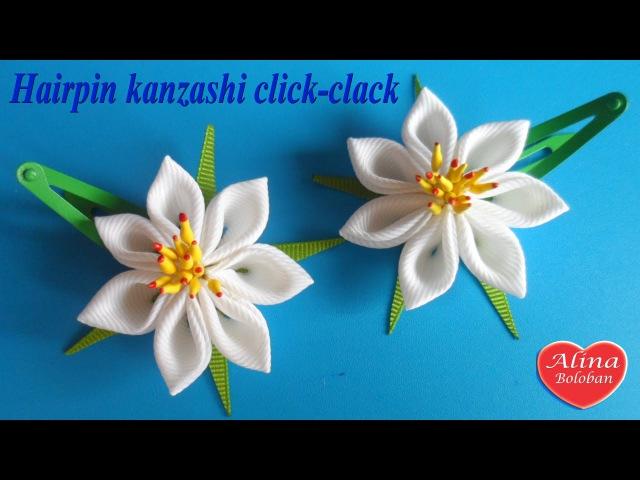 Заколка Канзаши клик-клак. Мини МК / Hairpin kanzashi click-clack