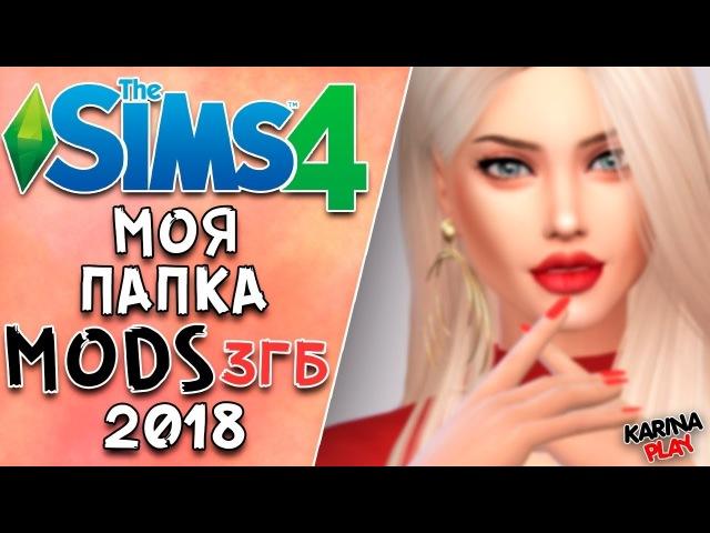 МОЯ ПАПКА MODS 2018 | 3ГБ | The Sims 4
