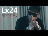 Lx24 - Уголёк (2017)