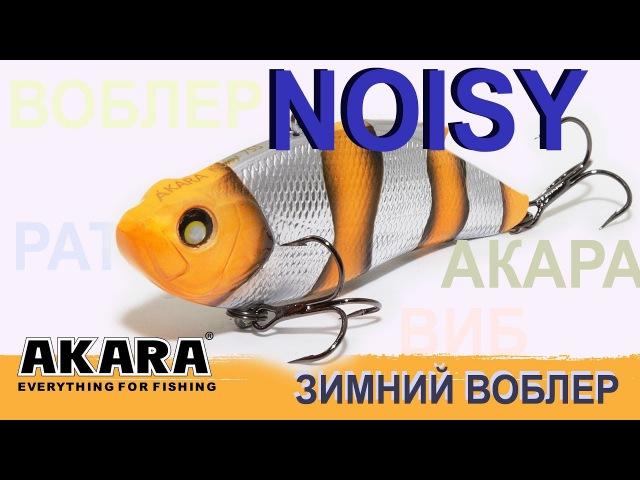 Зимний воблер раттлин Akara NOISY Обзор эксперта