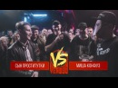 VERSUS FRESH BLOOD 3 Сын Проститутки VS Миша Конфуз Round 3