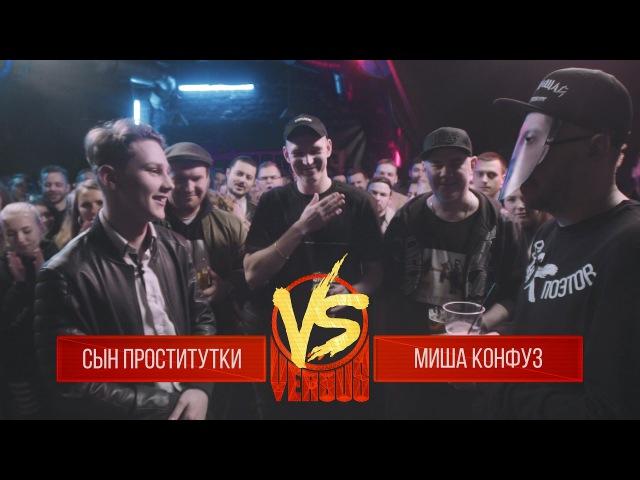 VERSUS: FRESH BLOOD 3 (Сын Проститутки VS Миша Конфуз) Round 3