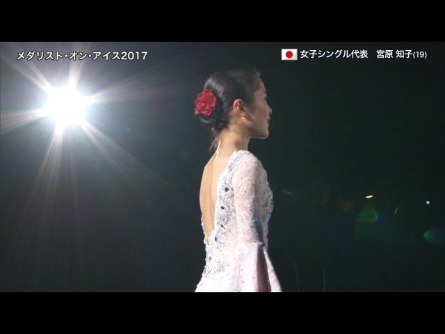 2017/12/25 宮原知子 アランフェス協奏曲