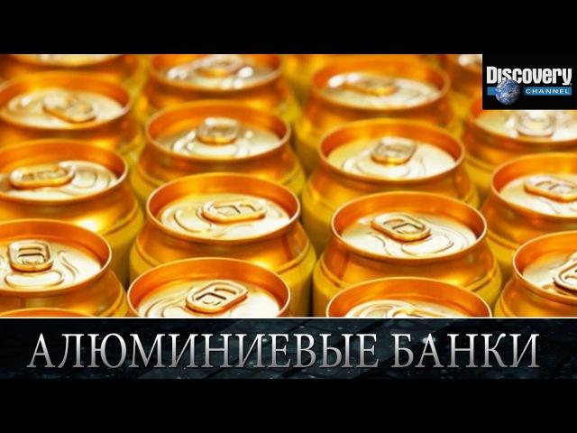Алюминиевые банки - Из чего это сделано fk.vbybtdst ,fyrb - bp xtuj 'nj cltkfyj