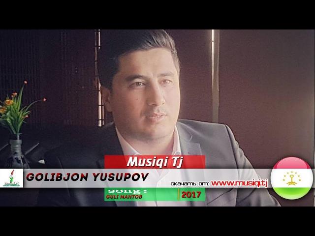 Голибчон Юсупов - Гули махтоб 2017 | Golibjon Yusupov - Guli mahtob 2017