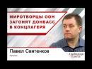 Павел Святенков: «Миротворцы ООН загонят Донбасс в концлагеря»
