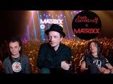 Глеб Самойлов &amp The MATRIXX о новом альбоме, Голубом огоньке и Трампе