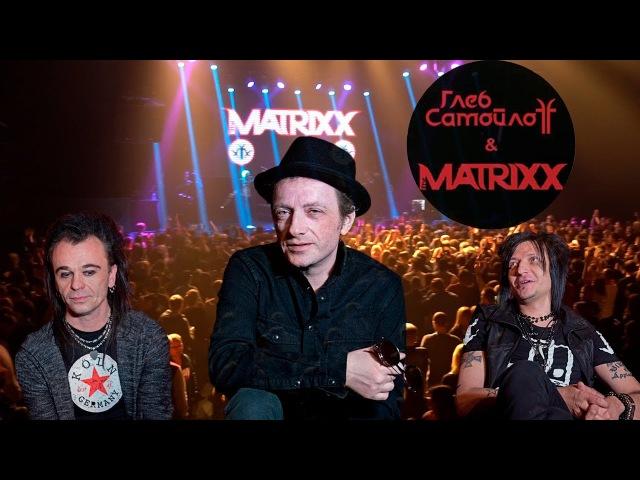 Глеб Самойлов The MATRIXX: о новом альбоме, Голубом огоньке и Трампе