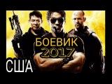 Мощный Фильм 2017 БОЕВИК