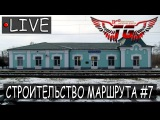 [СТРИМ] Trainz 2012: Строительство Маршрута #7 {Волгоград-1 - Шпалопропитка} (от 30.01.18)