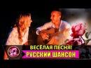 Обыкновенный День ❤️ Вадим Васильев ❤️ Русский Шансон