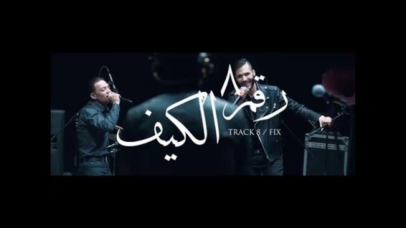 Cairokee feat. Tarek El-Sheikh - Fix كايروكي مع النجم طارق الشيخ - الكيف