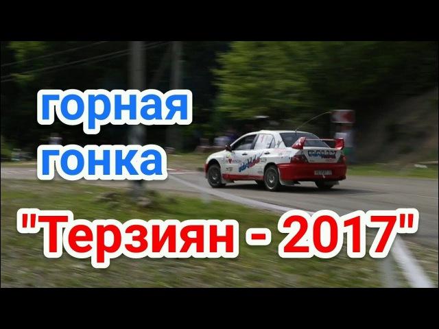 5 этап ОЧКК по горным гонкам Терзиян - 2017, Туапсинский район, Туапсе