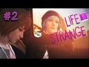 Life Is Strange - Эпизод 1: Хризалида 2