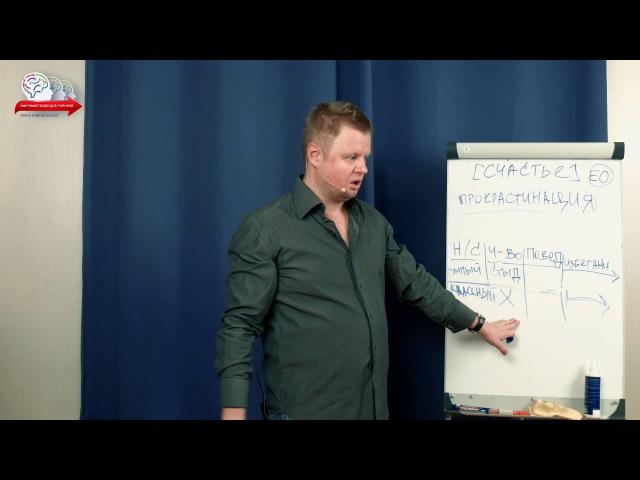 Прокрастинация и самосаботаж | Откладывание | Как побороть лень | Как победить прокрастинацию