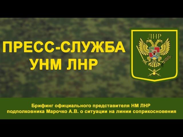 19 февраля 2018 Заявление представителя НМ ЛНР подполковника Марочко А В