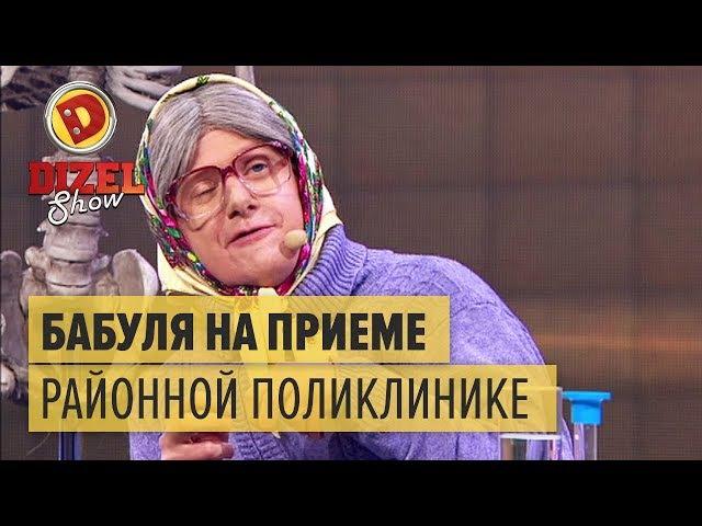 Лечение по Скайпу: бабушка на приеме в районной поликлинике – Дизель Шоу 2017   ЮМОР ICTV