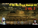 World of Tanks Console Т50 Стал Имбой