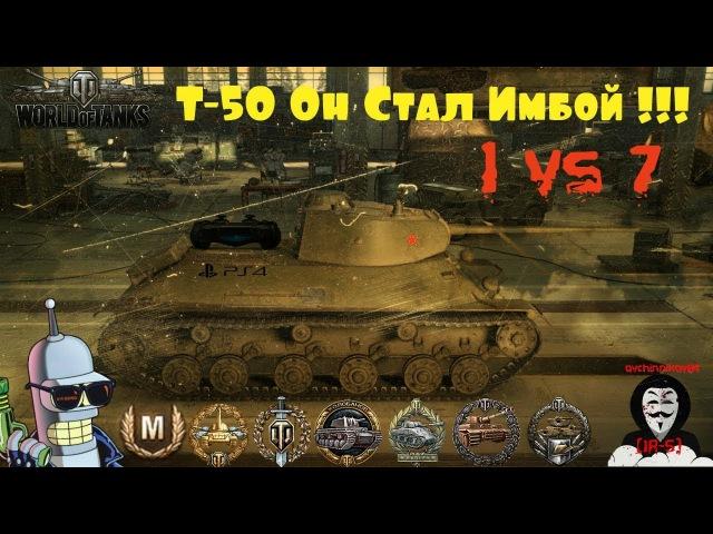 World of Tanks Console - Т50 - Стал Имбой !