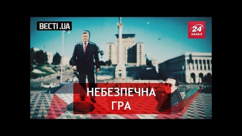 Вєсті.UA. Війна між Порошенко і Саакашвілі
