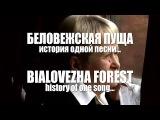 ДИМАШ DIMASH - Беловежская Пуща Bialovezha Forest (История песни Song's history)