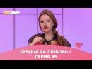 Олеся Малибу в шоу Сердца за любовь 45