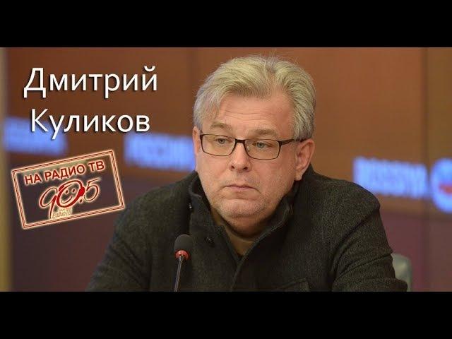 Дмитрий Куликов: составление ликвидационного протокола по отношению к Украине. Если честно