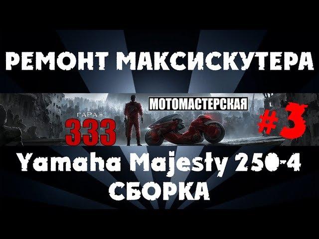 Ремонт максискутера Yamaha Majesty 250-4 (SG20J-4D9) 3