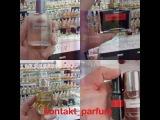 Парфюмерия высшего качества из Франции от контакт парфюм
