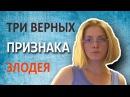 Три верных признака злодея Эльвира Барякина