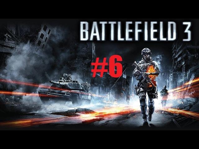 Battlefield 3 / Прохождение / 6 Братья По Оружию