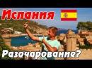 Испания – первое разочарование от Европы. Цены, пляж, впечатления от Коста Брава...