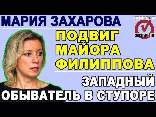 Мария Захарова: на Западе просто не могут понять, как можно отдать жизнь за Родин...