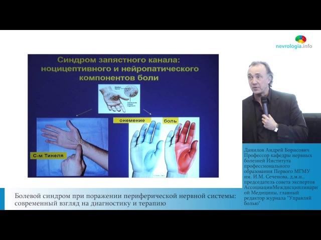 Болевой синдром при поражении периферической нервной системы современный взгл...