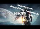 Прохождение Mass Effect: Andromeda |4| Наконец то вышло видео посл Нового Года!