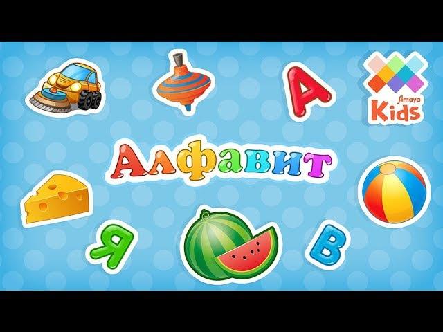 Алфавит — интерактивная азбука для маленьких детей Учим буквы и звуки русского ...