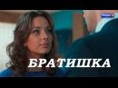 Братишка 2016 - Лучшие Новинки Кино