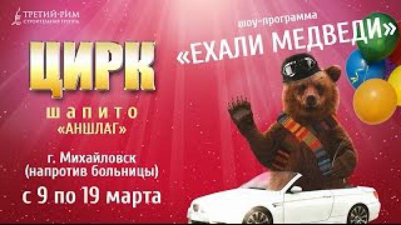 В Михайловск приехал цирк-шапито Аншлаг. Третий Рим, Ставропольский край