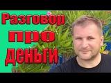 Разговор про деньги Стрим VK Борис Маркелов