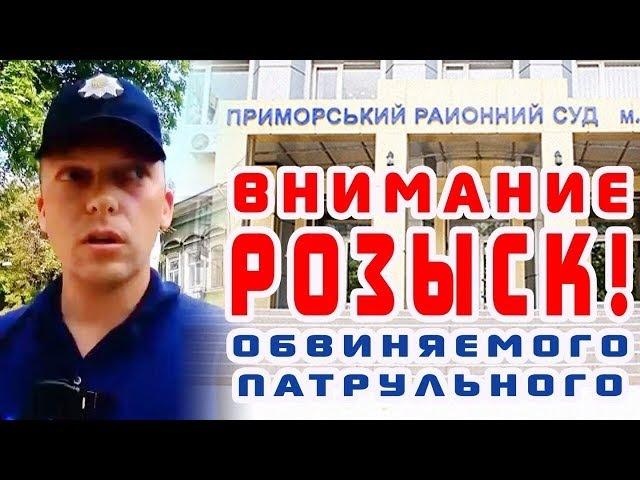 Сафронюк объявлен в розыск. Полгода не является в суд