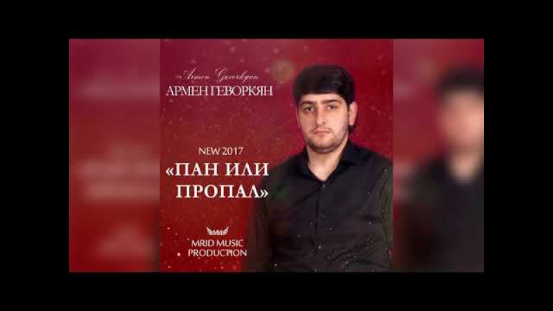 Армен Геворкян Пан или пропал MriD Music prod 2018