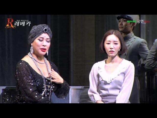 [2017 뮤지컬 레베카] 프레스콜_김선영 신영숙 정성화 루나